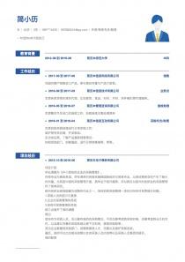 外贸/贸易专员/助理招聘简历模板下载