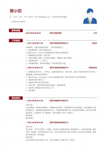 外貿/貿易專員/助理完整免費簡歷模板
