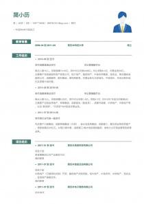 银行电子版简历模板下载