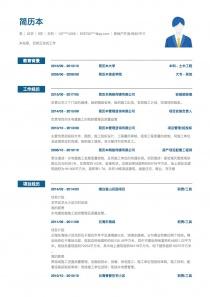 房地产开发/经纪/中介简历表格模板