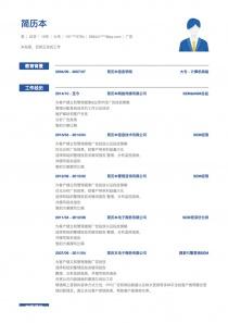 advertisementpersonal简历电子版