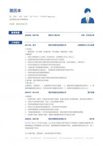 上海营销中心/中心经理简历模板