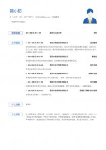 英语翻译简历模板downloadword格式