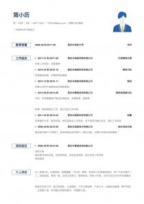 銷售行政/商務空白免費簡歷模板