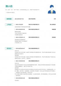 房地产开发/经纪/中介简历模板下载