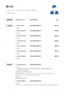 销售总监电子版简历模板下载