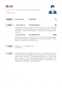 外贸/贸易专员/助理简历模板下载