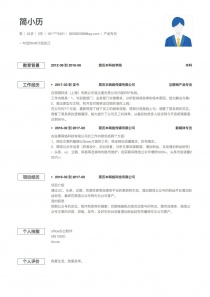 product专员personal简历样本范文