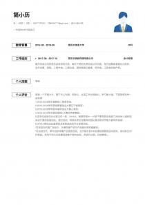 优秀的会计/会计师招聘word简历模板