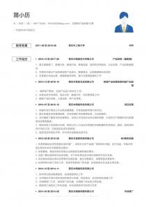 互联网产品经理/主管空白word简历模板