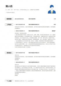 最新互联网产品/运营管理免费简历模板下载