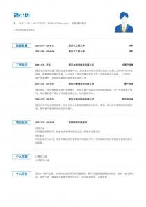 投资/理财顾问免费简历模板下载word格式