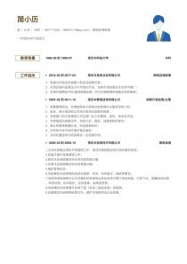 陕西区域经理简历模板下载word格式