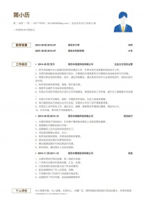 企业文化/员工关系/工会管理简历模板下载word格式