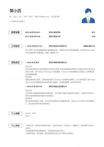 党工团干事word简历模板