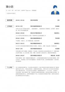 最新导演/编导个人简历模板下载