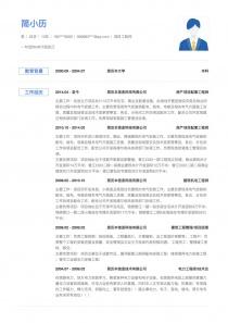 项目工程师电子版简历模板下载