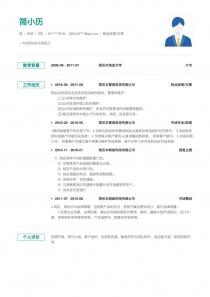 物业经理/主管电子版简历模板
