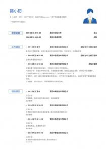房產項目配套工程師電子版免費簡歷模板