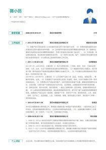 生产计划/物料管理(PMC)空白免费简历模板