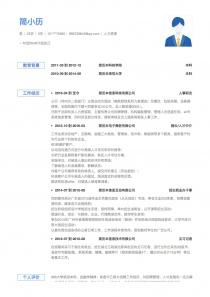 最新人力资源电子版个人简历模板下载word格式