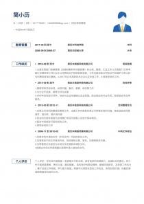 文档/资料管理电子版免费简历模板