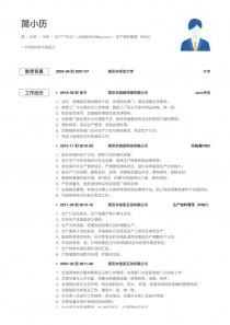 生产物料管理(PMC)简历模板下载
