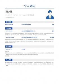 會計經理/主管免費簡歷模板下載