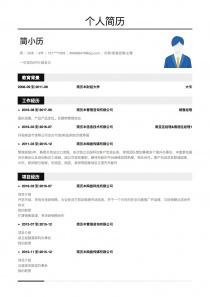 外贸/贸易经理/主管个人简历模板下载