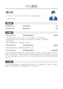 互聯網產品經理/主管求職簡歷模板