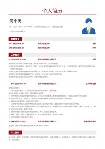 行政/后勤/文秘招聘免費簡歷模板