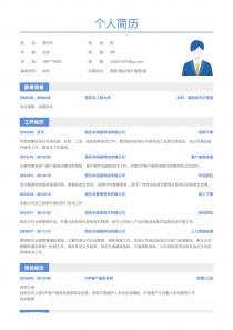 商超/酒店/娱乐管理/服务简历模板下载