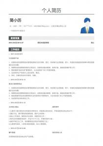 公务员/事业单位人员求职简历模板