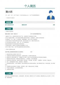 生产计划/物料管理(PMC)免费简历模板下载word格式