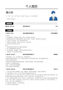 最新行政专员/助理找工作word简历模板下载