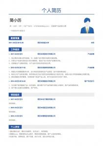 互联网产品经理/主管招聘个人简历模板