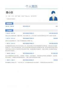 最新会计/会计师完整简历模板下载word格式