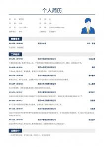 英语翻译电子版简历模板