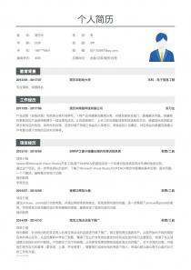 金融/证券/期货/投资word简历模板