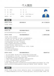 最新行政专员/助理电子版简历模板下载word格式