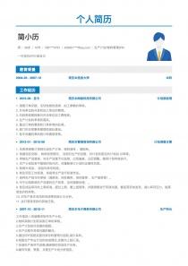 优秀的生产计划/物料管理(PMC)找工作个人简历模板下载