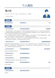 酒店管理电子版word简历模板
