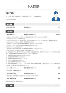 2017最新人力资源专员/助理招聘word简历模板
