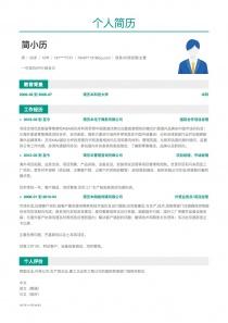 贸易/外贸经理/主管个人简历模板下载