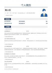 公务员/事业单位/科研机构电子版免费简历模板