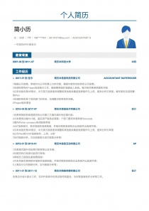 ACCOUNTANT SUPERVIOSR个人简历模板