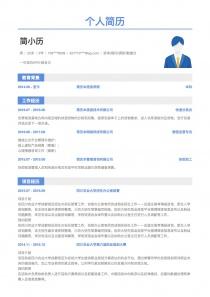 最新咨询/顾问/调研/数据分析电子版免费简历模板样本
