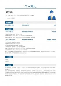日语翻译招聘简历模板下载