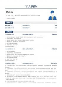 最新贸易/外贸专员/助理免费简历模板