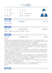 法务主管/专员personal简历模板免费download